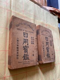 民国三年,共和国编译局印《日用宝鉴》2厚册一套全。