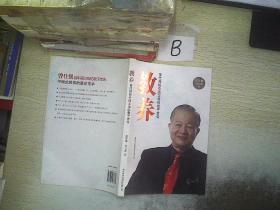 教养:曾仕强给中国父母的教子忠告