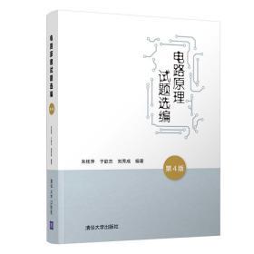 电路原理试题选编(第四版)