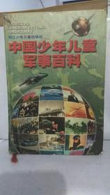中国少年儿童军事百科    浙江少年儿童出版社   路宁、刘庆  主编    9787534218699