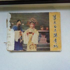 李太白与杨贵妃 连环画