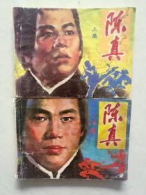 1经典套书连环画  《陈真》(2本一套全)