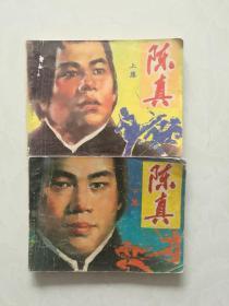 2经典套书连环画  《陈真》(2本一套全)
