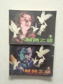 (印量少)经典套书连环画  《贼鸽之谜》(2本一套全)
