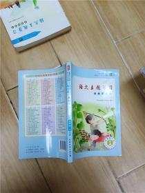 语文主题学习慧眼观天下四年级上1 2015版.