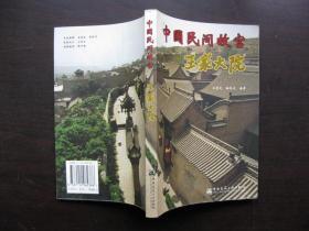 中国民间故宫——王家大院