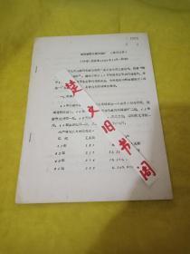 陕甘宁史料    如何整顿朱家沟煤矿  莫汉纪录 油印本