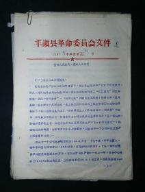 丰镇县革命委员会文件(75)丰革发第41号