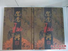 《鸳鸯秘谱》(内府藏本)上下两卷全 有书涵  8开线装仿古桑皮纸彩印