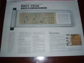 颜真卿《祭侄文稿》在日本接受全世界书法爱好者膜拜,颜真卿与《祭侄文稿》,凛凛正义,字字泣血,