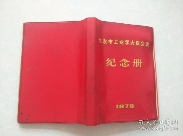 日记本:北京市工业学大庆会议 纪念册 1978