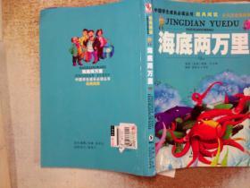 中国学生成长必读丛书-海底两万里
