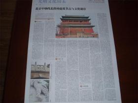 北京中轴线北段的建筑节点与文化遗存,