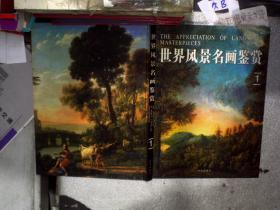 世界风景名画鉴赏 1