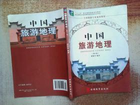 全国旅游专业规划教材:中国旅游地理(第4版)