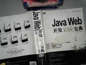 Java Web开发实战宝典