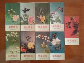 建国四十周年纪念卡 --- 9张整套合售  (贺卡,纪念卡,明信片,小画片,小卡片)