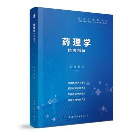 药理学全国医学院校教材配套精讲精练本科临床医学教材配套用书