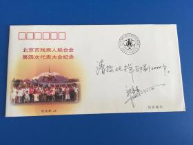 北京市残疾人联合会第四次代表大会纪念【郭康熹 签名定稿】
