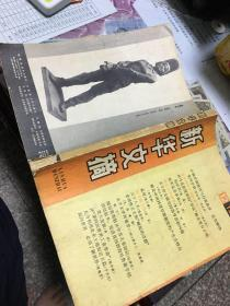 新华文摘1983年第12期