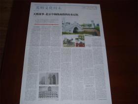 天桥故事:北京中轴线南段的历史记忆,作者系鲁迅文学院研究员,