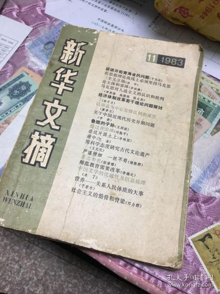 新华文摘1983年第11期
