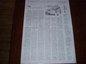 乌皮-怀念从长工到高工的挚友詹云夏,作者系中国社科院外文所研究员,