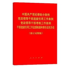 中国共产党纪律处分条例党政领导干部选拔任用工作条例党政领导干部考核工作条例干部选拔任用工作