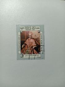 老挝邮票 老挝人民民主共和国邮票 油画《红衣主教尼奥·德·盖瓦拉的画像》 埃尔·格列柯绘 马德里国际邮展西班牙名画 1984年 世界名画邮票
