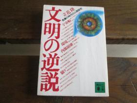 日文原版 文明の逆说―危机の时代の人间研究 (讲谈社文库) 立花 隆