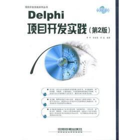 Delphi项目开发实践(第2版)
