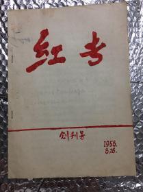 1958年徐汇中学:油印期刊创刊号      大16k   封面手写