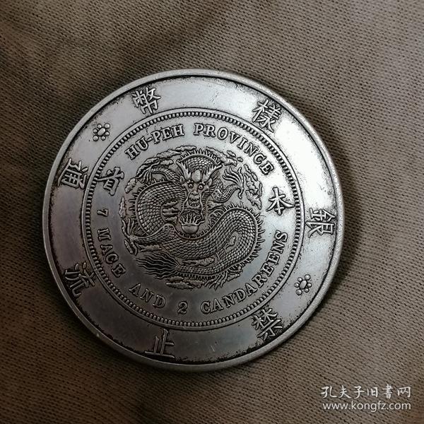 传世美品 湖北 本省 光绪元宝 银元