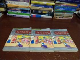 红闺春梦 (上中下 全三册)