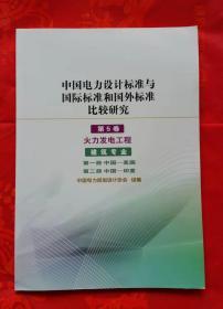 中国电力设计标准与国际标准和国外标准比较研究 第5卷 火力发电工程