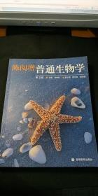 陈阅增普通生物学 第2版