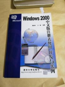 Windows2000中文版注册表使用开发与实例 曹国均编清华大学版