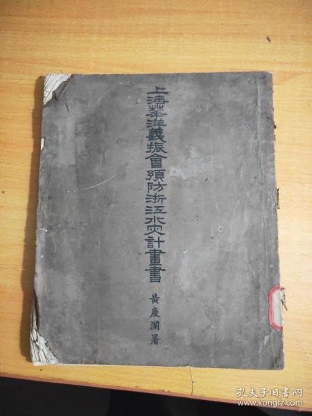 民国时期的防汛文献,上海华洋义振会浙江水灾计划书,水文插图多,