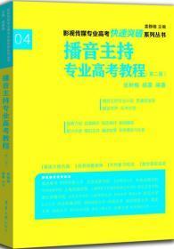 影视传媒专业高考快速突破系列:播音主持专业高考教程(第二版)