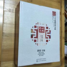 了不起的中華文明——你好,皇帝!了不起的中華文明(套裝共10冊)未拆封