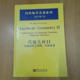代数几何II:代数簇的上同调,代数曲面