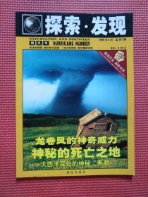 探索·发现    飓风号   2008年6月