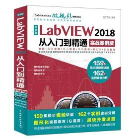 中文版LabVIEW2018从入门到精通(实战案例版)