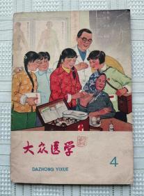 ★ 六十年代的丛刊《大众医学》1966年第4期 ★