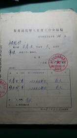 1981年  复原退伍军人安置工作介绍信、复原军人分配登记表、应征青年入伍登记表、应征青年体格检查表、退伍军人登记表、退伍战士鉴定表