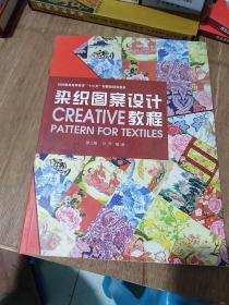 染织图案设计教程(第2版)