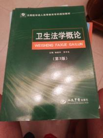 全国医学成人高等教育专科规划教材:卫生法学概论(第3版)
