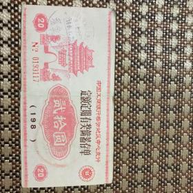 中国工商银行临汾地区中心支行,定额定期有奖储蓄存单