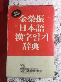 金荣振日本语汉字辞典(改订增补版)