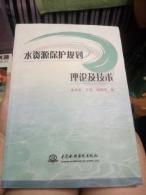 水资源保护规划理论及技术
